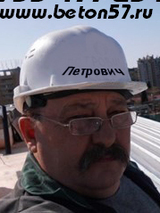 Владимир Петрович Анюшов